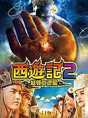 西遊記2 -妖怪の逆襲-