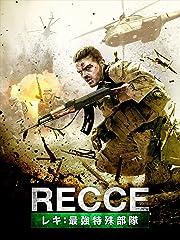 RECCE レキ:最強特殊部隊