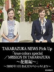 TAKARAZUKA NEWS Pick Up 「true colors special/MISSION IN TAKARAZUKA〜花組編〜」〜2020年1月 お正月スペシャル!より〜
