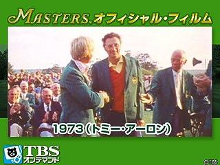 マスターズ・オフィシャル・フィルム1973 マスターズ・オフィシャル・フィルム1973(トミー・アーロン)