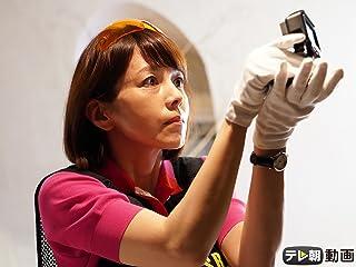 科捜研の女 season18 File2 妻たちの殺人計画