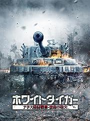 ホワイトタイガー ナチス極秘戦車・宿命の砲火(字幕版)
