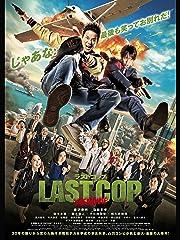 THE LAST COP/ラストコップ THE MOVIE