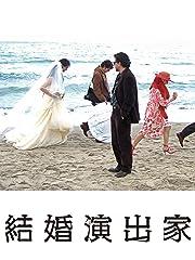 結婚演出家(字幕版)