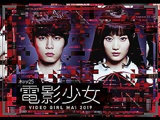 電影少女-VIDEO GIRL MAI 2019-