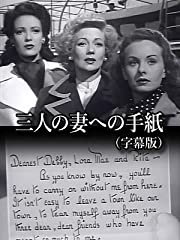 三人の妻への手紙(字幕版)