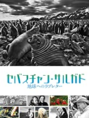 セバスチャン・サルガド 地球へのラブレター(字幕版)