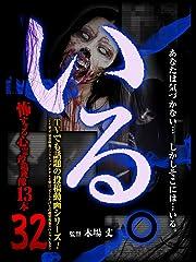 「いる。」〜怖すぎる投稿映像13本〜 Vol.32