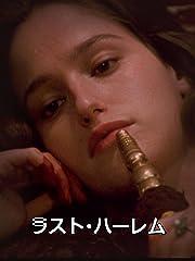 ラスト・ハーレム (字幕版)