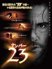 ナンバー23(字幕版)