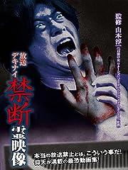 放送デキナイ 禁断 霊映像1