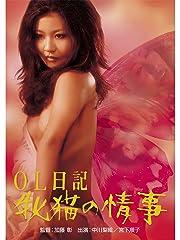 OL日記 牝猫の情事(R15版)