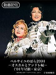 ベルサイユのばら2001-オスカルとアンドレ編-('01年星組・東京)