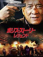 ポリス・ストーリー /レジェンド(字幕版)
