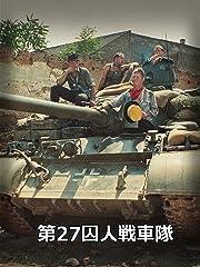 第27囚人戦車隊 (字幕版)