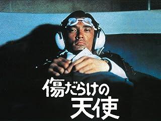 傷だらけの天使(1974年)