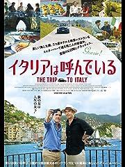 イタリアは呼んでいる(字幕版)