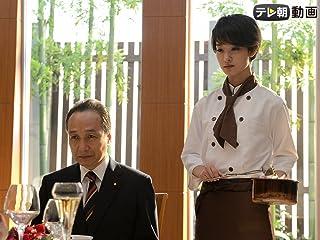 グ・ラ・メ!〜総理の料理番〜