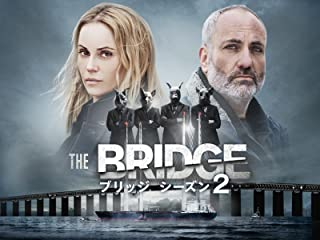 THE BRIDGE ブリッジ シーズン2
