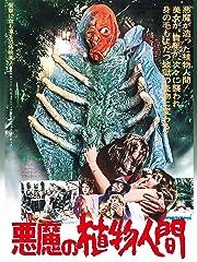 悪魔の植物人間(字幕版)