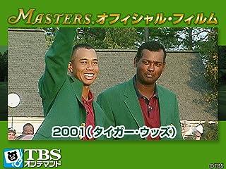 マスターズ・オフィシャル・フィルム2001 マスターズ・オフィシャル・フィルム2001(タイガー・ウッズ)