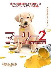 マーリー2 世界一おバカな犬のはじまりの物語 (字幕版)