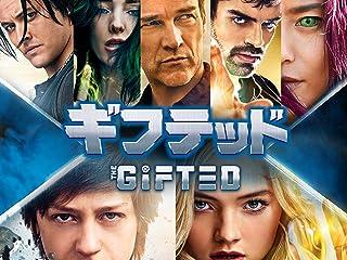 ギフテッド 新世代X-MEN誕生 シーズン1