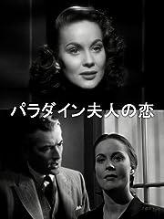 パラダイン夫人の恋(字幕版)