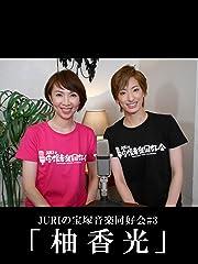 JURIの宝塚音楽同好会#3「柚香光」 花組