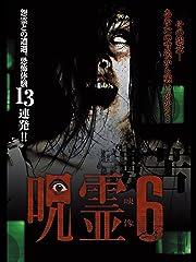 呪霊映像 放送出来ない投稿動画 6