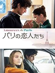パリの恋人たち(字幕版)