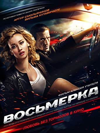 Break Loose (Russian Audio)