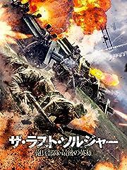 ザ・ラスト・ソルジャー 砲兵部隊・最後の英雄(字幕版)
