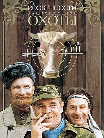 Die Besonderheiten der russischen Jagd (Russian Audio)