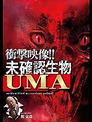 衝撃映像!!未確認生物UMA