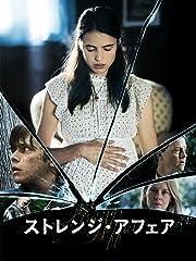 ストレンジ・アフェア(字幕版)