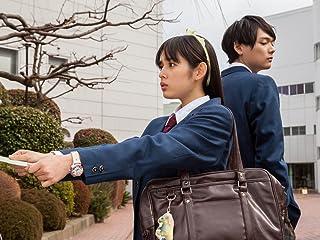 イタズラなKiss〜Love in TOKYO 恋は流れ星とともに