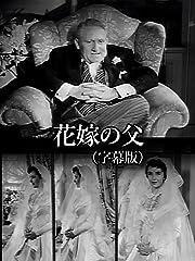花嫁の父(字幕版)