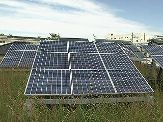 太陽に懸けろ 〜住宅エネルギー革命〜