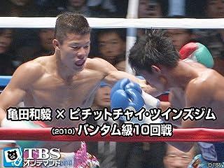 亀田和毅×ピチットチャイ・ツインズジム(2010) バンタム級10回戦 亀田和毅×ピチットチャイ・ツインズジム(2010) バンタム級10回戦