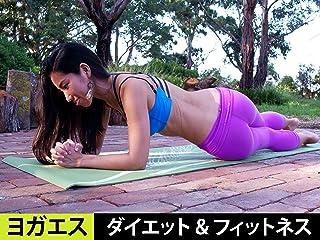 ヨガエス ダイエット & フィットネス トレーニング シーズン13