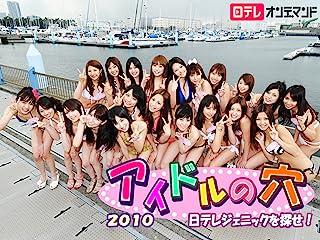アイドルの穴2010 日テレジェニックを探せ!