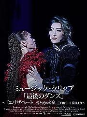 ミュージック・クリップ「最後のダンス」〜 『エリザベート-愛と死の輪舞-』'18年・月組より〜