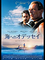 海へのオデッセイ(字幕版)