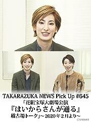 TAKARAZUKA NEWS Pick Up #645「花組宝塚大劇場公演『はいからさんが通る』稽古場トーク」2020年2月より