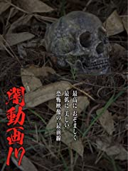 闇動画 17