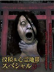 怨霊映像 特別篇 投稿&心霊地帯スペシャル9