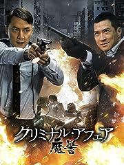 クリミナル・アフェア 魔警(字幕版)