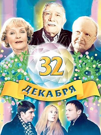 Der 32. Dezember (Russian Audio)