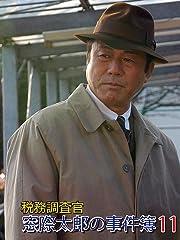 税務調査官 窓際太郎の事件簿11